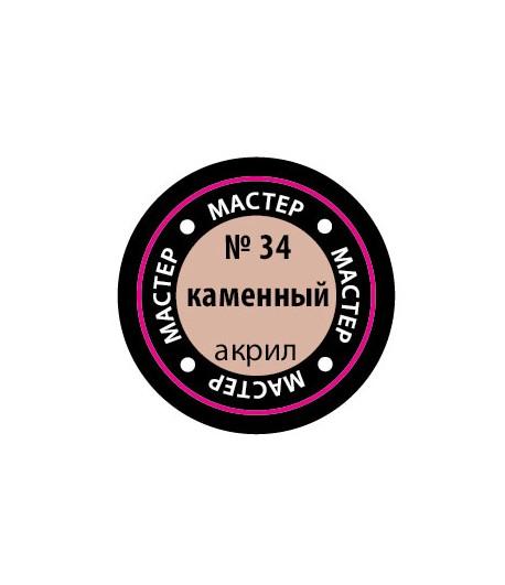 Краска каменная мастер-акрил ЗВЕЗДА 34-МАКР