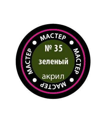 Краска зеленая мастер-акрил ЗВЕЗДА 35-МАКР