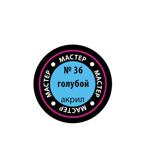 Краска голубая мастер-акрил ЗВЕЗДА 36-МАКР