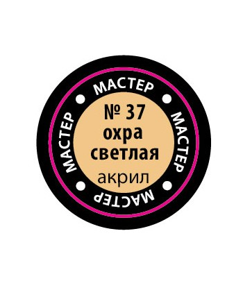 Краска охра светлая мастер-акрил ЗВЕЗДА 37-МАКР