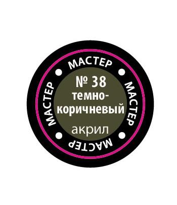 Краска темно-коричневая мастер-акрил ЗВЕЗДА 38-МАКР