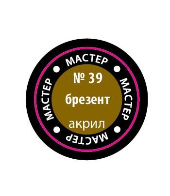 Краска брезент мастер-акрил ЗВЕЗДА 39-МАКР