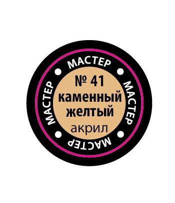 Краска каменная желтая мастер-акрил ЗВЕЗДА 41-МАКР