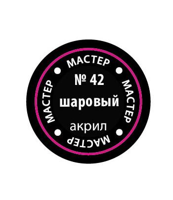 Краска шаровая мастер-акрил ЗВЕЗДА 42-МАКР