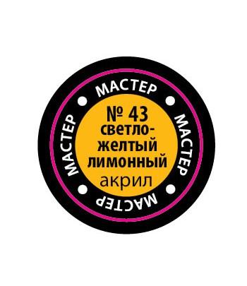 Краска светло-желтая (лимонная) мастер-акрил ЗВЕЗДА 43-МАКР