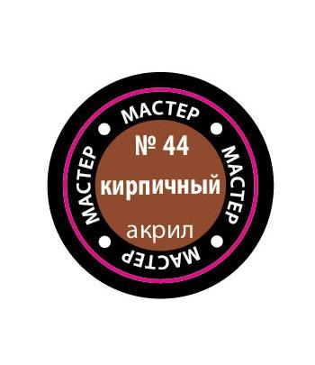 Краска кирпичная мастер-акрил ЗВЕЗДА 44-МАКР