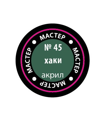 Краска хаки мастер-акрил ЗВЕЗДА 45-МАКР