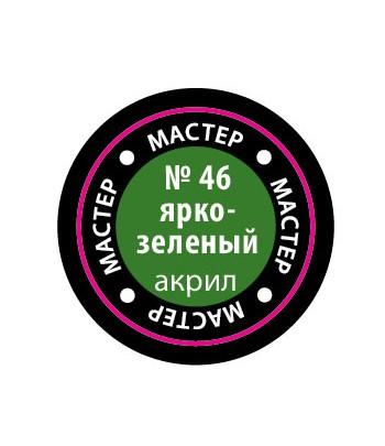 Краска яркозеленая мастер-акрил ЗВЕЗДА 46-МАКР