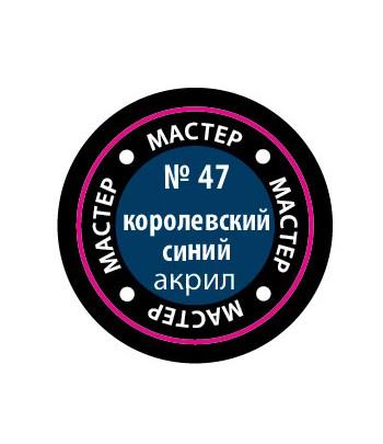 Краска королевская синяя мастер-акрил ЗВЕЗДА 47-МАКР