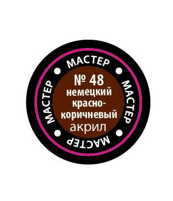 Краска немецкая красно-коричневая мастер-акрил ЗВЕЗДА 48-МАКР