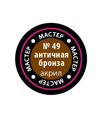 Краска античная бронза мастер-акрил ЗВЕЗДА 49-МАКР