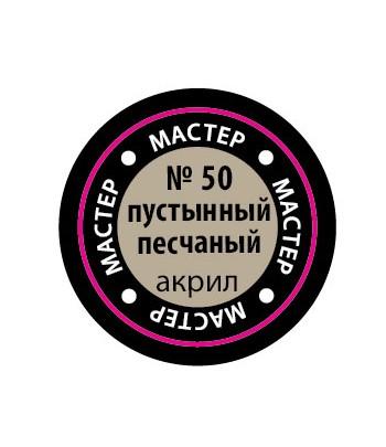 Краска пустынная-песчанная мастер-акрил ЗВЕЗДА 50-МАКР