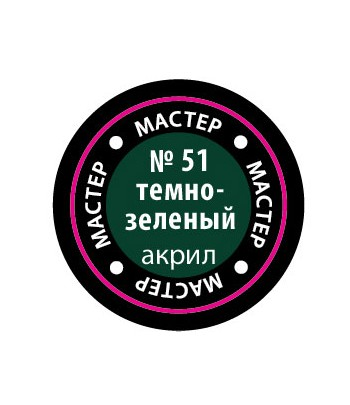 Краска темнозеленая мастер-акрил ЗВЕЗДА 51-МАКР