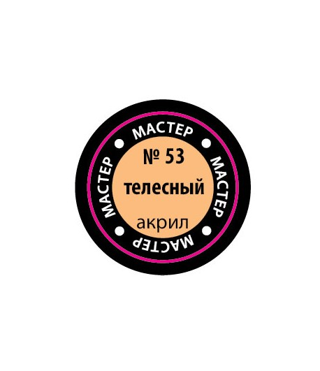 Краска телесная мастер-акрил ЗВЕЗДА 53-МАКР