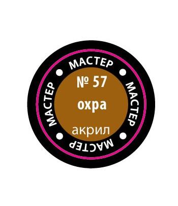 Краска охра мастер-акрил ЗВЕЗДА 57-МАКР