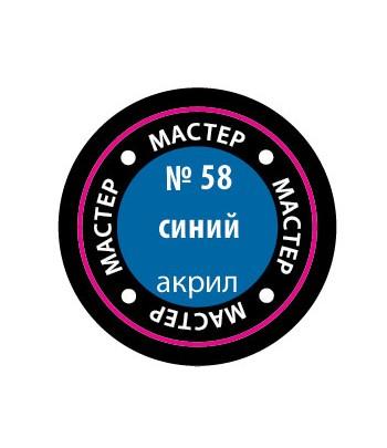 Краска синяя мастер-акрил ЗВЕЗДА 58-МАКР