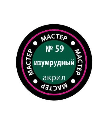Краска изумрудная мастер-акрил ЗВЕЗДА 59-МАКР