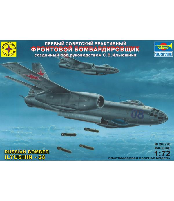 Фронтовой бомбардировщик Ил-28 МОДЕЛИСТ 207270