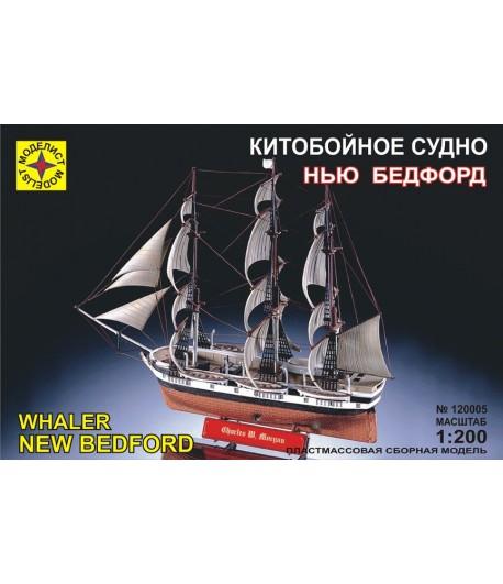 """Китобойное судно """"Нью Бедфорд"""" (1:200) МОДЕЛИСТ 120005"""