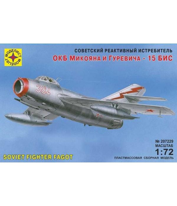 Советский истребитель МиГ - 15 бис (1:72) МОДЕЛИСТ 207229