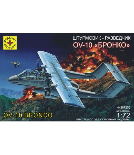 """Штурмовик-разведчик OV-10 """"Бронко"""" (1:72) МОДЕЛИСТ 207253"""
