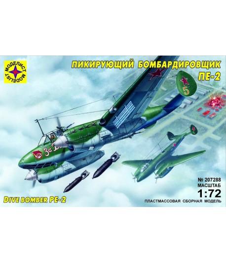Пикирующий бомбардировщик Пе-2 (1:72) МОДЕЛИСТ 207288
