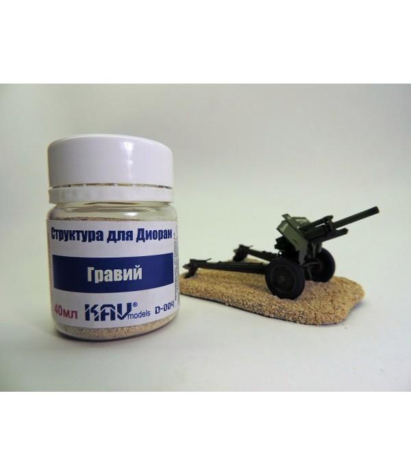 Гравий KAVmodels KAV D004