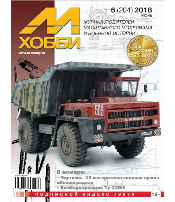 Журнал М-Хобби №6/2018