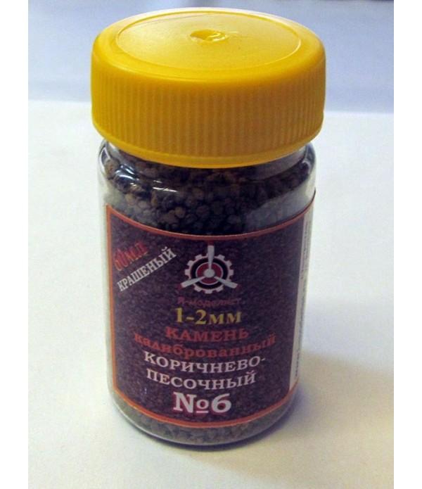 Камень КОРИЧНЕВО-ПЕСОЧНЫЙ крашенный 1-2 мм 60мл