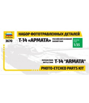"""Набор фототравления для танка """"Армата"""" ЗВЕЗДА 1125"""