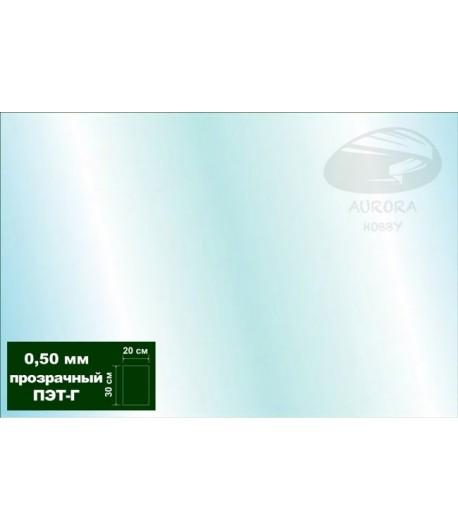 Пластиклистовойпрозрачный(ПЭТ-Г)0,5мм2листа20х30смAURORA HOBBYAH0019