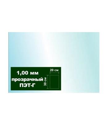 Пластиклистовойпрозрачный(ПЭТ-Г)1,0мм1лист20х30смAURORA HOBBYAH0061