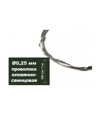 Проволокаоловянно-свинцовая,диаметр0.25мм(1метр)AURORA HOBBYAH0156