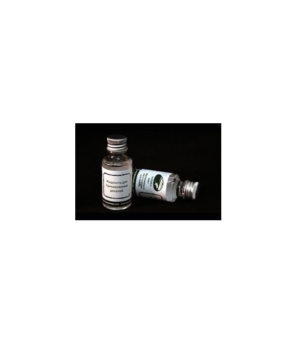 Жидкостьдляпривариваниядекалей(объем30мл)AURORA HOBBYAH2020