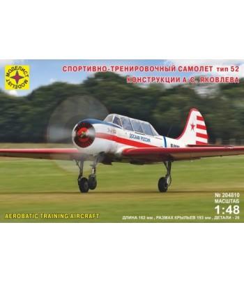 Самолёт спортивно-тренировочный тип 52 конструкции А.С.Яковлева МОДЕЛИСТ 204810