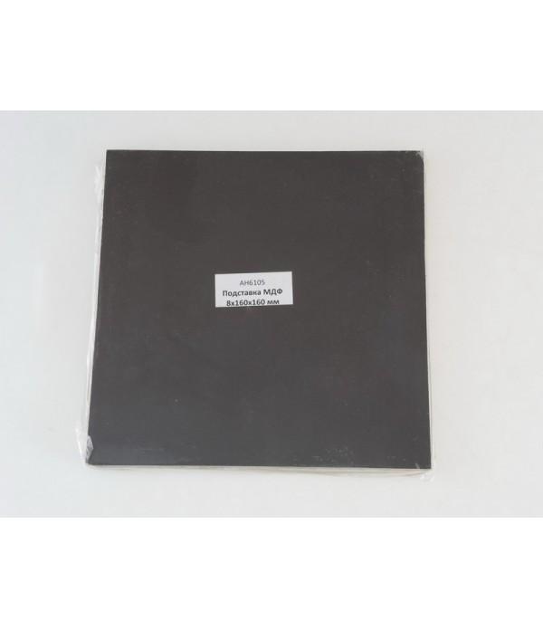 ПодставкачернаяМДФ8х160х160ммAURORA HOBBYAH6105