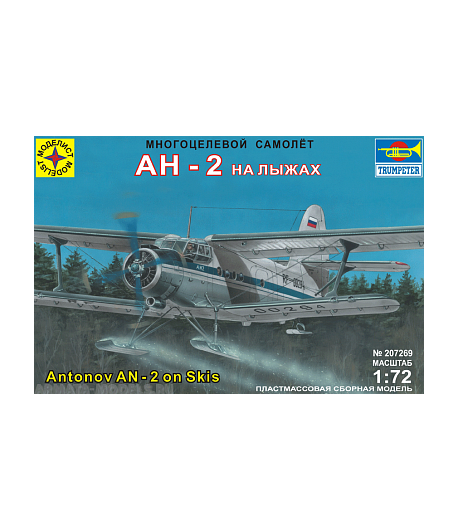 Многоцелевой самолет Ан-2 на лыжах (1:72) МОДЕЛИСТ 207269