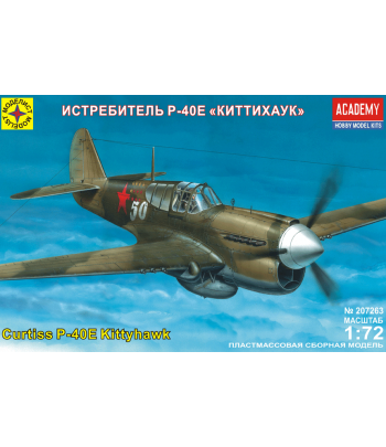 """Истребитель Р-40Е """"Киттихаук"""" МОДЕЛИСТ 207263"""