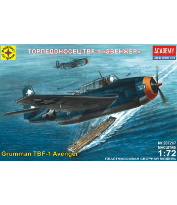 "Самолет торпедоносец TBF-1 ""Эвенжер"" (1:72) МОДЕЛИСТ 207267"