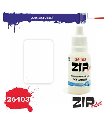 Лак матовый ZIP-maket 26403