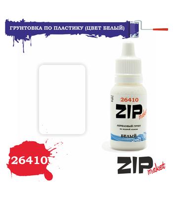 Грунтовка по пластику (цвет белый) ZIP-maket 26410