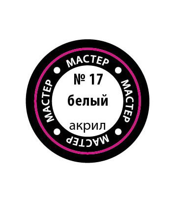 Краска белая мастер-акрил ЗВЕЗДА 17-МАКР
