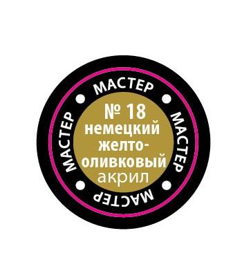 Краска желто-оливковая немецкая мастер-акрил ЗВЕЗДА 18-МАКР