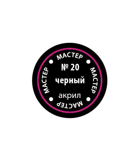 Краска черная мастер-акрил ЗВЕЗДА 20-МАКР
