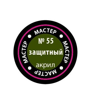 Краска защитная мастер-акрил ЗВЕЗДА 55-МАКР