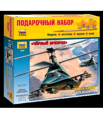 """Российский вертолет-невидимка Ка-58 """"Черный призрак"""" (подарочный набор) ЗВЕЗДА 7232П"""