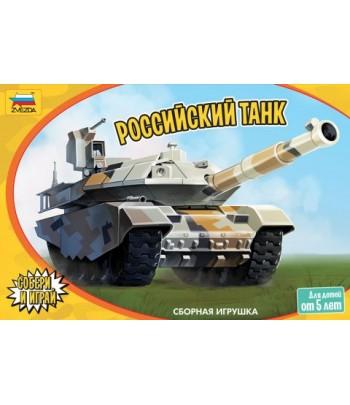 Российский танк ЗВЕЗДА 5211
