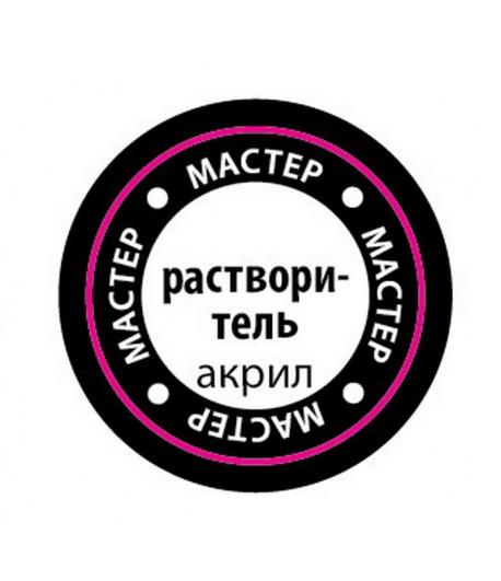 Растворитель для Мастер Акрила ЗВЕЗДА РМАКР
