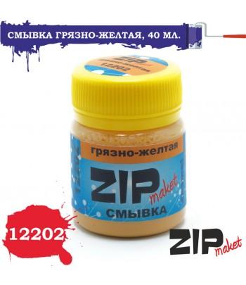 Смывка грязно-желтая, 40 мл. ZIP-maket 12202