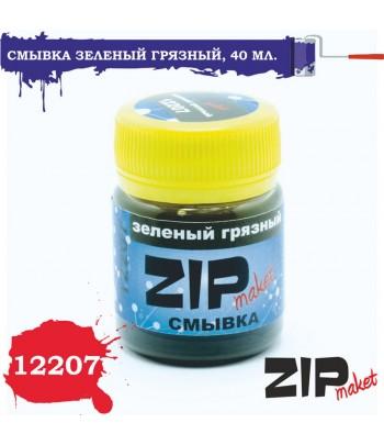 Смывка зеленый грязный, 40 мл. ZIP-maket 12207